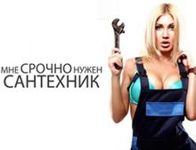 abakan.v-sa.ru Статьи на тему: услуги сантехников в Абакане
